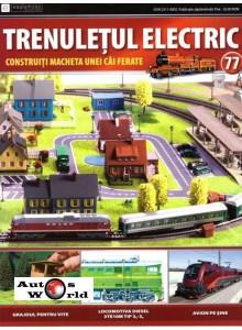 Colectia Trenuletul Electric Nr.77 diorama, Eaglemoss