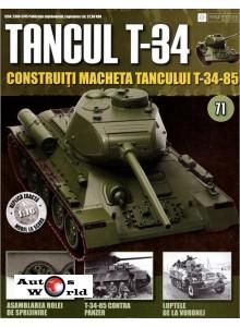 Colectia Tancul Т-34 Nr.71, 1:16 macheta kit de asamblat, Eaglemoss